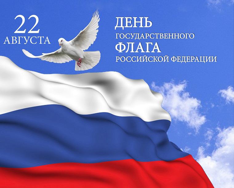 Поздравления с днем государственного флага 93